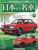週刊 日本の名車 2015年 1/6号 [雑誌]