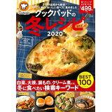 クックパッドの冬レシピ(2020) 白菜、大根、鍋もの、クリーム煮etc.冬に食べたい検索キーワ (TJ MOOK)