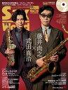 サックス・ワールド(Vol.15) サックス・ファンの向上心・好奇心を刺激!模範演奏& (Shinko Music Mook)