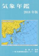気象年鑑(2018年版)
