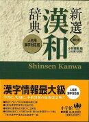【バーゲン本】新選漢和辞典 第7版ワイド版2色刷 人名用漢字対応版