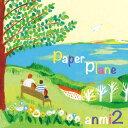 Paper Plane [ あんみつ ]