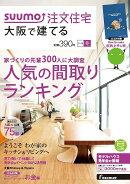 SUUMO注文住宅 大阪で建てる 2015年 01月号 [雑誌]