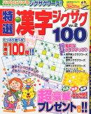 特選漢字ジグザグ Vol.2 2015年 01月号 [雑誌]