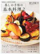暮しの手帖別冊 暮しの手帖の基本料理 2 2015年 01月号 [雑誌]