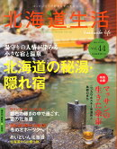 北海道生活 2015年 01月号 [雑誌]