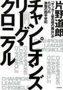 チャンピオンズリーグ・クロニクル
