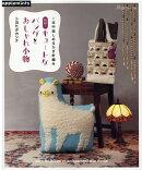 1年中楽しめるかぎ針編み 新鮮!キュートなバッグとおしゃれ小物
