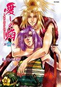 愛しの焔(第3巻)