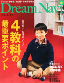 Dream Navi (ドリームナビ) 2015年 01月号 [雑誌]