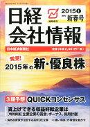 日経会社情報 2015年新春号 大判 2015年 01月号 [雑誌]