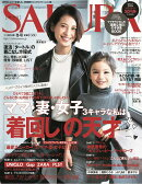 SAKURA (サクラ) 2015年 01月号 [雑誌]