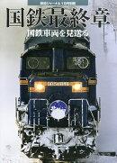 国鉄最終章 2015年 01月号 [雑誌]
