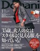 Domani (ドマーニ) 2015年 01月号 [雑誌]