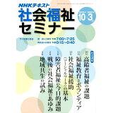 NHK社会福祉セミナー(2019年10月→2020年3) (NHKテキスト)