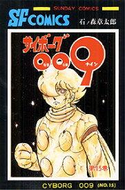 サイボーグ009(15) (サンデーコミックス) [ 石ノ森章太郎 ]