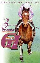 優駿の門G1(3)