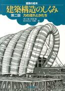 建築構造のしくみ第2版