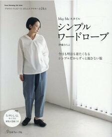 シンプルワードローブ May Meスタイル (Heart Warming Life Series) [ 伊藤みちよ ]