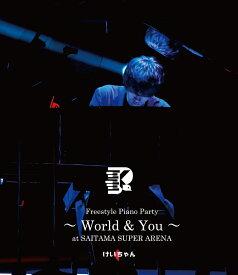 Freestyle Piano Party~ World & You~ at SAITAMA SUPER ARENA【Blu-ray】 [ けいちゃん ]