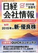 日経 会社情報 2015年 01月号 [雑誌]