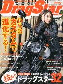 カスタムバーニング増刊 Drag Star Only (ドラッグスター オンリー) Vol.4 2015年 01月号 [雑誌]