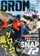 GROM only (グロム オンリー) 2 2015年 01月号 [雑誌]