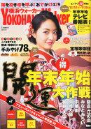 横浜Walker (ウォーカー) 増刊 2015年 01月号 [雑誌]
