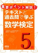数学検定5級