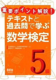 数学検定5級 (重要ポイント解説! テキストと過去問で学ぶ) [ 公益財団法人日本数学検定協会 ]