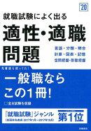 就職試験によく出る適性・適職問題('20)