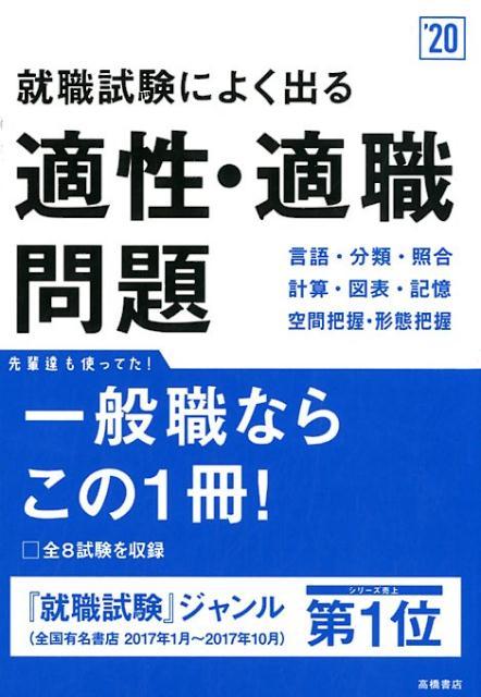 就職試験によく出る適性・適職問題('20) [ 就職対策研究会 ]