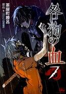 咎狗の血(7)