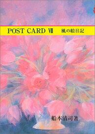 Post card(7) 風の絵日記 (マールカラー文庫) [ 船本清司 ]