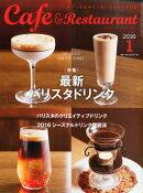 Cafe & Restaurant (カフェ アンド レストラン) 2016年 01月号 [雑誌]