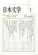日本文学 2016年 01月号 [雑誌]
