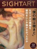 SIGHT ART (サイトアート) vol.3 2016年 01月号 [雑誌]