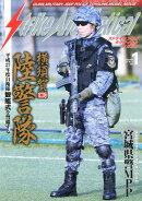 Strike And Tactical (ストライク・アンド・タクティカルマガジン) 2016年 01月号 [雑誌]