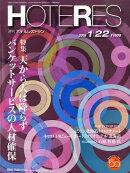 週刊 HOTERES (ホテレス) 2016年 1/22号 [雑誌]