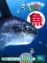 魚 (学研の図鑑LIVE) [ 本村浩之 ]