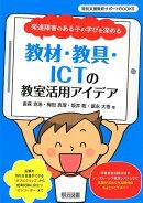 教材・教具・ICTの教室活用アイデア