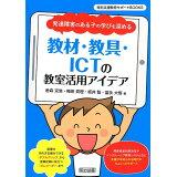 教材・教具・ICTの教室活用アイデア (特別支援教育サポートBOOKS)