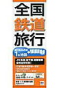 全国鉄道旅行4版 JR・私鉄・地下鉄・路面電車全線全駅収録! (Mapple)