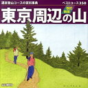 東京周辺の山 ベストコース350 [ 山と渓谷社 ]