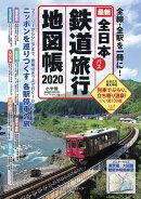 全日本鉄道旅行地図帳2020年版