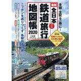 全日本鉄道旅行地図帳(2020年版) お役立ち観光情報列車でぶらり、立ち寄り温泉!いい湯100選 (小学館GREEN MOOK マップ・マガジン 12)
