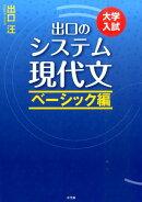 出口のシステム現代文 ベーシック編(改訂新版)