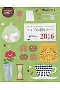 シンプル家計ノート(2016) (オレンジページムック)