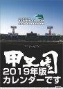 甲子園球場(2020年1月始まりカレンダー)
