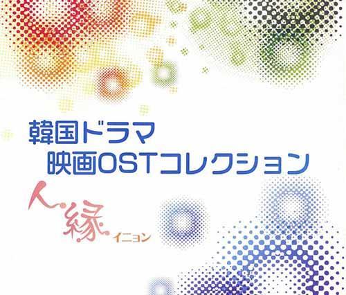韓国ドラマ&映画OSTコレクション 人縁(イニョン) [ (サウンドトラック) ]